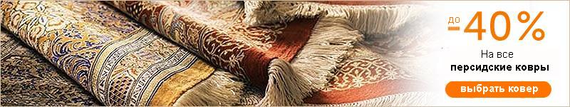 до 40% на все персидские ковры